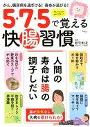 5・7・5で覚える快腸習慣
