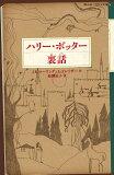 ハリー・ポッター裏話 (静山社ペガサス文庫 ハリー・ポッター 24)
