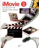 iMovieレッスンノート