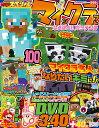別冊てれびげーむマガジン スペシャル マインクラフト なるほど!! ガッテン号 (Gzブレインムック)