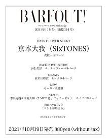 BARFOUT! バァフアウト! 2021年11月号 NOVEMBER 2021 Volume 314 京本大我(SixTONES) (Brown's books) [ 0 ]