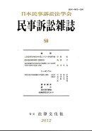 民事訴訟雑誌(58(2012))