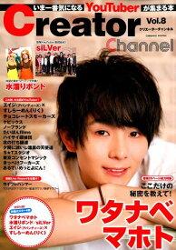 Creator Channel(Vol.8) いま一番気になるYouTuberが集まる本 ワタナベマホト/水溜りボンド/チョコレートスモーカーズ/エイ (COSMIC MOOK)