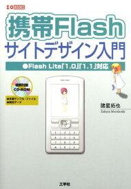携帯Flashサイトデザイン入門 Flash Lite「1.0」「1.1」対応 (I/O books) [ 諸星拓也 ]