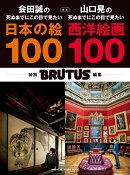 BRUTUS特別編集 合本 会田誠の死ぬまでにこの目で見たい日本の絵100+山口晃の死ぬまでにこの目で見たい西洋絵画100(…