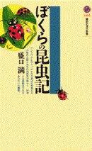 ぼくらの昆虫記
