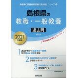島根県の教職・一般教養過去問(2021年度版) (島根県の教員採用試験「過去問」シリーズ)