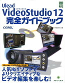 Ulead VideoStudio 12完全ガイドブック