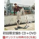 【楽天ブックス限定先着特典】Day by day (初回限定盤B CD+DVD)(A4クリアファイル) [ チャン・グンソク ]