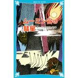ムーミン谷の彗星新装版 (講談社青い鳥文庫)