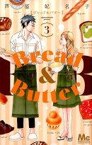 Bread & Butter(3)