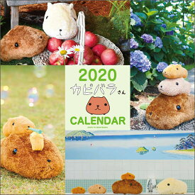 2020 カピバラさん壁かけカレンダー [ 主婦と生活社 ]