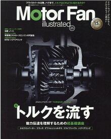 Motor Fan illustrated Vol.177 (モーターファン別冊)