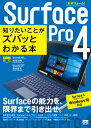 Surface Pro 4知りたいことがズバッとわかる本 [ 橋本和則 ]