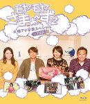 モヤモヤさまぁ〜ず2 大橋アナ卒業スペシャルin下北沢【Blu-ray】