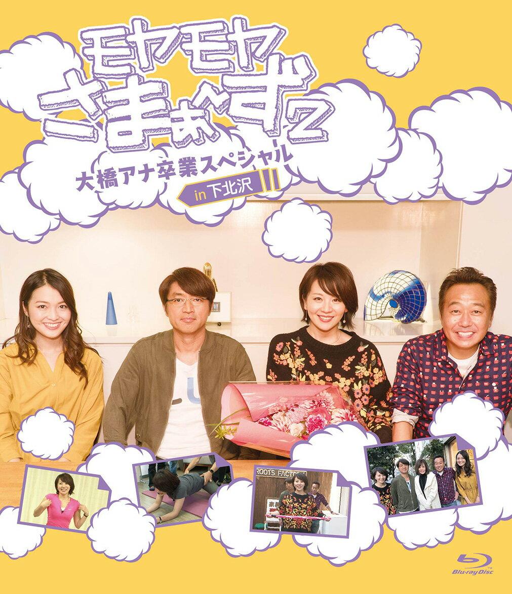モヤモヤさまぁ〜ず2 大橋アナ卒業スペシャルin下北沢【Blu-ray】 [ さまぁ〜ず ]