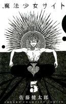 魔法少女サイト(5)