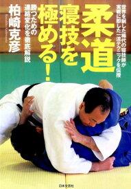 柔道寝技を極める! 世界を制した稀代の寝技師が実戦に即した一流のテクニ [ 柏崎克彦 ]