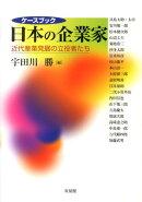 ケースブック日本の企業家
