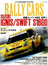RALLY CARS(Vol.18) SUZUKI IGNIS/SWIFT S1600 和製スーパ (サンエイムック)