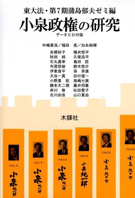 小泉政権の研究 [ 東京大学 ]
