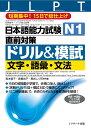 日本語能力試験 N1直前対策ドリル&模試 文字・語彙・文法 [ 森本 智子 ]