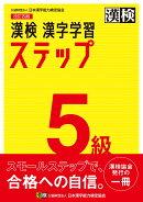 漢検 5級 漢字学習ステップ 改訂四版