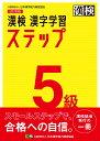 漢検 5級 漢字学習ステップ 改訂四版 [ 日本漢字能力検定協会 ]