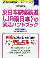東日本旅客鉄道(JR東日本)の就活ハンドブック(2019年度版)