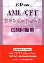AML/CFTスタンダードコース試験問題集(2018年度版) [ 金融財政事情研究会検定センター ]