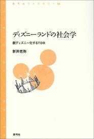 ディズニーランドの社会学 脱ディズニー化するTDR (青弓社ライブラリー 88) [ 新井 克弥 ]