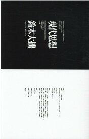 鈴木大拙 生誕一五〇年 禅からZenへ (現代思想11月臨時増刊号)