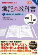 簿記の教科書日商1級商業簿記・会計学(3)第5版