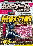 荒野行動 最強バトルガイド 〜Switch初登場の超人気バトルロイヤルゲームを超研究&最速攻略!(究極ゲーム攻略全書VOL…