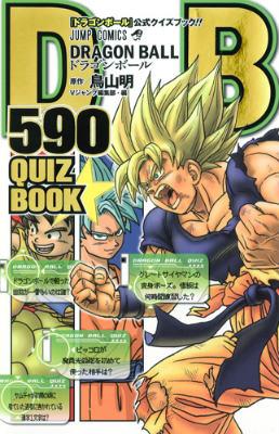 DRAGON BALL 590 QUIZ BOOK (ジャンプ・コミックス) [ 鳥山明 ]