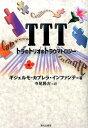 TTT [ ギリェルモ・カブレラ・インファンテ ]
