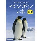 ペンギンの本 ([テキスト])