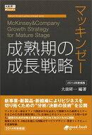 【POD】マッキンゼー 成熟期の成長戦略 2014年新装版