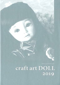 craft art DOLL(2019) [ クラフトアート人形コンクール実行委員会 ]