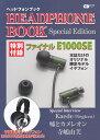 ヘッドフォンブック Special Edition (CDジャーナルムック)