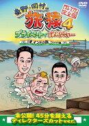 東野・岡村の旅猿4 プライベートでごめんなさい… 三度 インドの旅 ワクワク編 プレミアム完全版