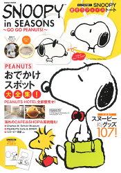 SNOOPY in SEASONS〜GO GO PEANUTS!〜