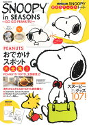 SNOOPY in SEASONS〜GO GO PEANUTS!〜