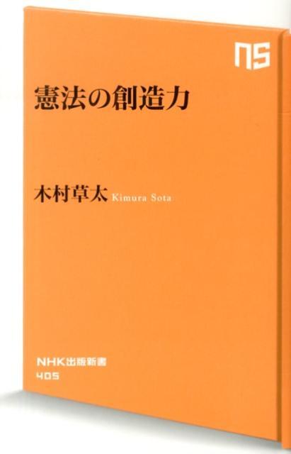 憲法の創造力 (NHK出版新書) [ 木村草太 ]