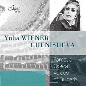 【輸入盤】ユーリヤ・ヴィエネル・チェニシェヴァ(ソプラノ)アリア集〜ブルガリアの名オペラ歌手シリーズ [ Soprano Collection ]