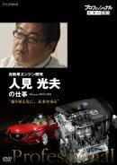 """プロフェッショナル 仕事の流儀 自動車エンジン開発 人見光夫の仕事 """"振り切る先に、未来がある"""""""
