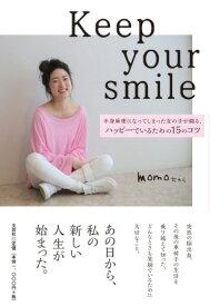 Keep your smile 半身麻痺になってしまった女の子が綴る、ハッピーでい [ momoちゃん ]
