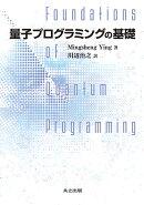 量子プログラミングの基礎