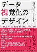 【予約】データ視覚化のデザイン