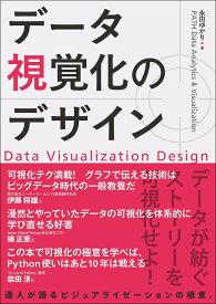 データ視覚化のデザイン [ 永田 ゆかり ]